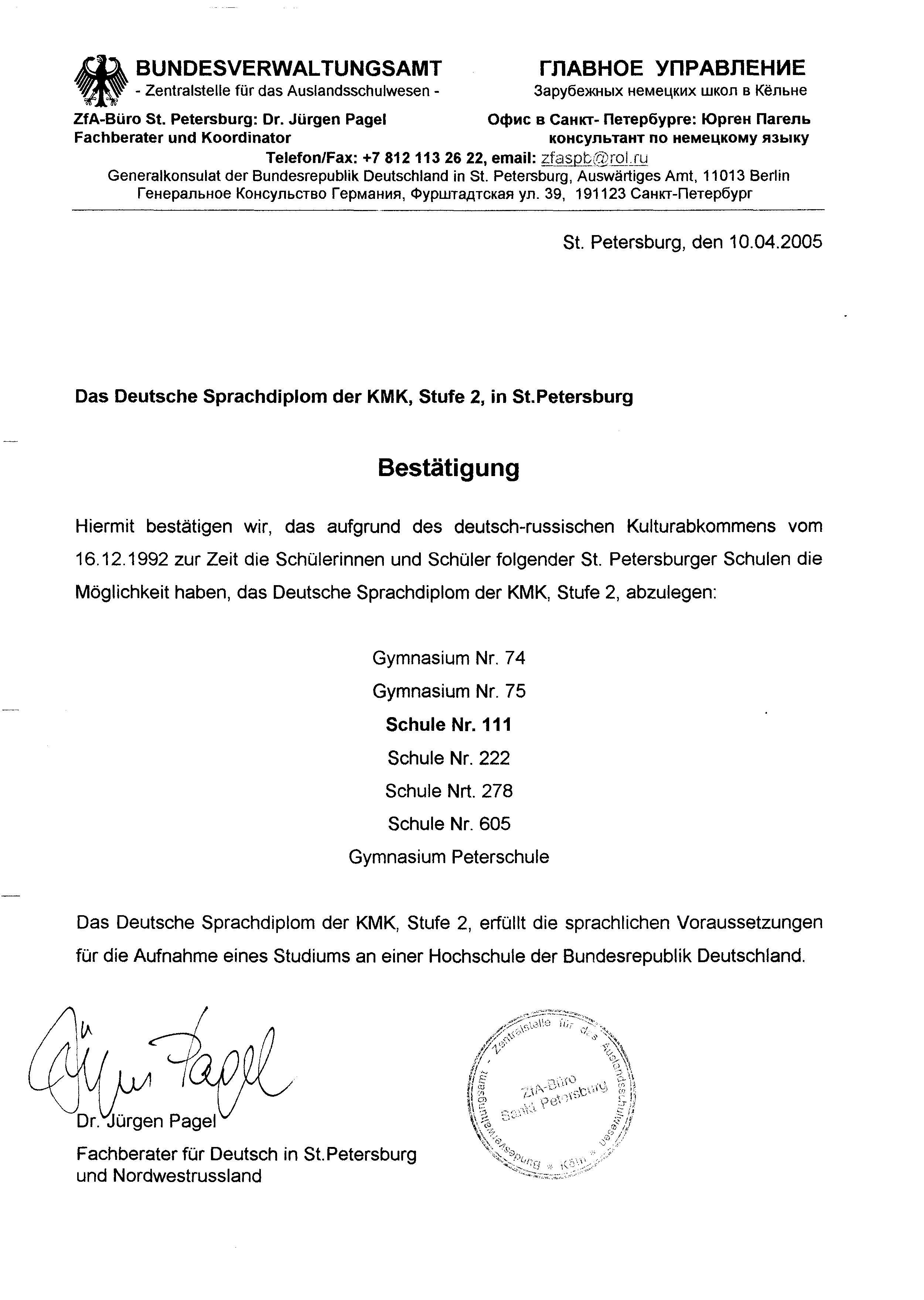 Немецкий языковой диплом Экзамен и подготовка к нему являются бесплатными в отличие от Гёте института